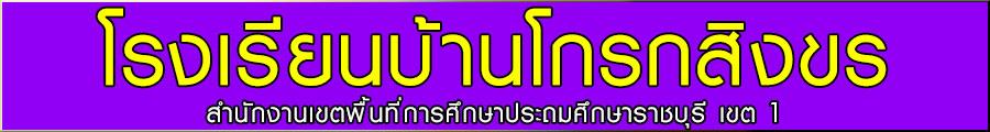 head-bankroksingkhon