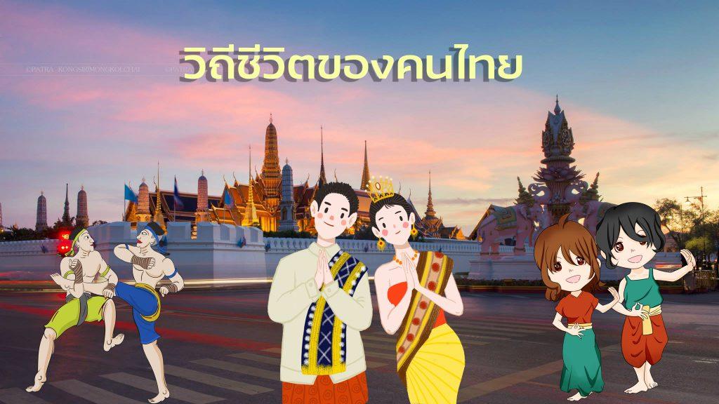 วิถีชีวิตของคนไทย ตั้งแต่สมัยสุโขทัยถึงรัตนโกสินทร์