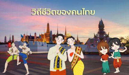 วิถีชีวิตของคนไทย