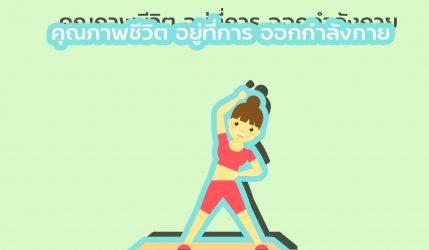 คุณภาพชีวิต อยู่ที่การ ออกกำลังกาย
