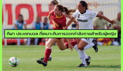 กีฬา ประเภทบอล ที่เหมาะกับการออกกำลังกายสำหรับผู้หญิง