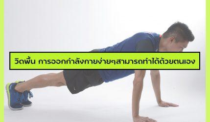 วิดพื้น การออกกำลังกายง่ายๆสามารถทำได้ด้วยตนเอง