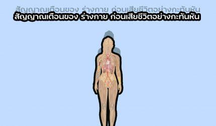 ร่างกาย จะบอกสัญญาณเตือนก่อนการเสียชีวิตอย่างกะทันหัน