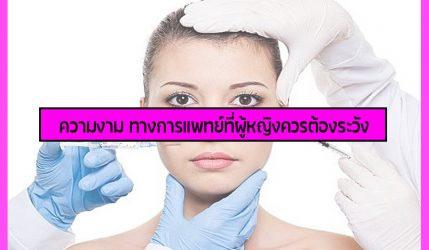ความงาม ทางการแพทย์ที่ผู้หญิงควรต้องระวัง