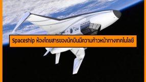 Spaceship ห้องโดยสารของนักบินมีความก้าวหน้าทางเทคโนโลยี