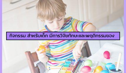 กิจกรรม สำหรับเด็ก มีการวิจัยทักษะและพฤติกรรมของเด็ก