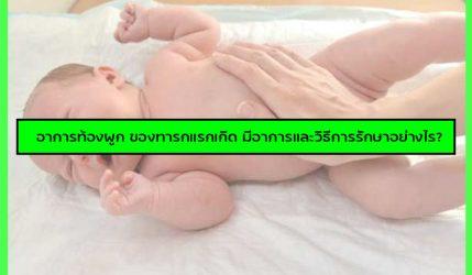 อาการท้องผูก ของทารกแรกเกิด มีอาการและวิธีการรักษาอย่างไร?