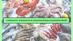 การกินอาหาร จำพวกปลาทะเล แครอทและน้ำมันมะกอกช่วยรักษาโรคได้