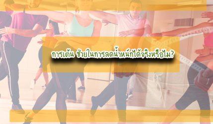 การเต้น ช่วยในการลดน้ำหนักได้จริงหรือไม?