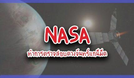 NASA ทำการตรวจสอบดวงจันทร์แกนีมีด