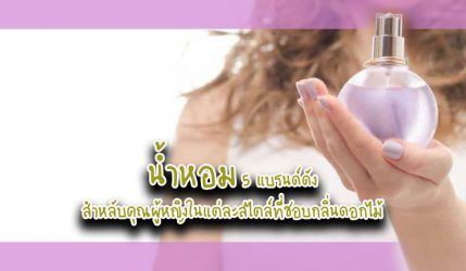 น้ำหอม 5 แบรนด์ดังสำหลับคุณผู้หญิงในแต่ละสไตล์ที่ชอบกลิ่นดอกไม้
