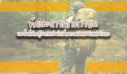ทักษะการเอาตัวรอด และสิ่งที่ต้องรู้ในการเดินป่าเพื่อความปลอดภัยของตัวเอง